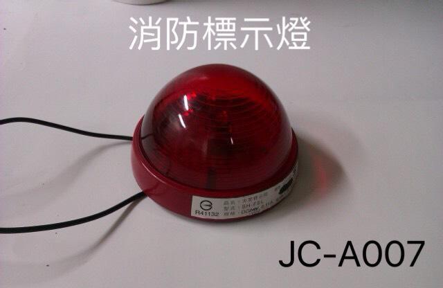 消防水電批發-消防標示燈/火警發信機/警鈴/滅火器箱