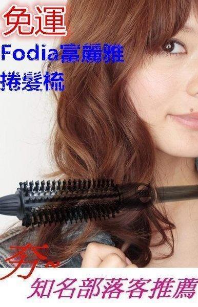 (免運特價)Fodia富麗雅19/25/32mm捲髮梳 旋轉360度電棒梳 電棒捲 環球電壓第二代IC*HAIR魔髮師*