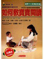 《如何教寶寶閱讀》ISBN:9575294513│世茂│王明華, 格連.杜曼