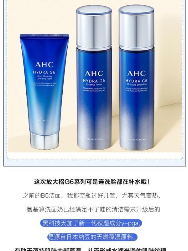 圓圓噠美妝韓國AHC G6超越水乳液套裝洗面奶玻尿酸爽膚水保濕補水