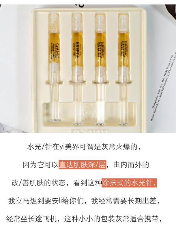 圓圓噠美妝韓國ELDAS艾戴絲至臻營養液針劑涂抹式精華液2ml*4支