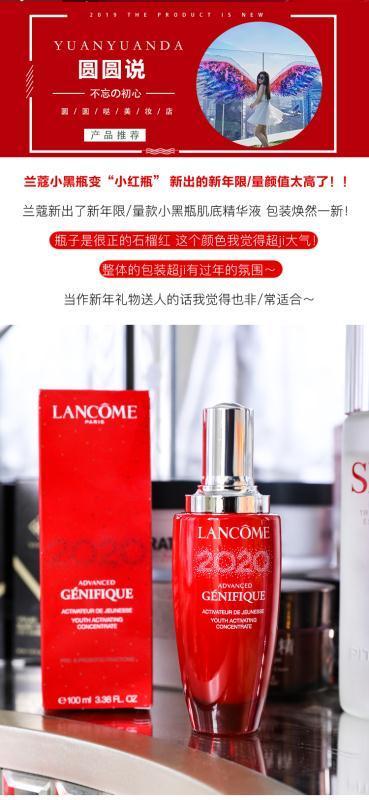 圓圓噠美妝新年限量版蘭蔻二代小黑瓶精華肌底液紅瓶修護100ml