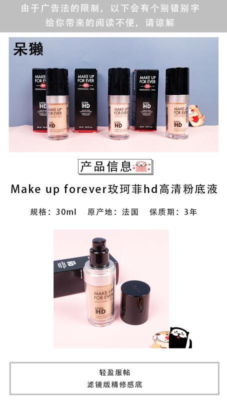 make up forever/muf玫珂菲HD高清晰無痕粉底液持久水潤保濕遮瑕