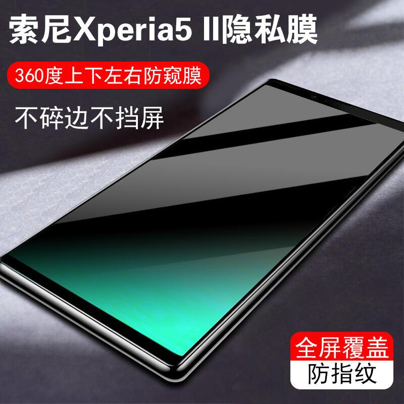 索尼Xperia5 II防窺隱私膜SONY防偷窺Xperia1非鋼化四面防窺全屏防刮360度不碎邊高清晰