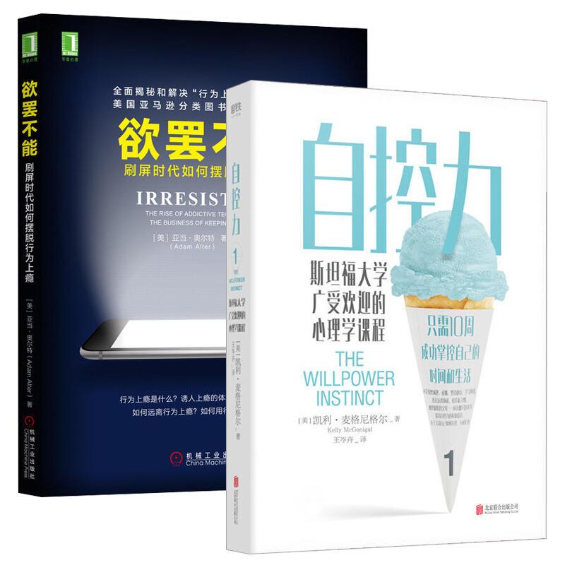 自控力+欲罷不能2冊 人生哲學時間管理 青春文學成功正能量女性勵志書籍 自制力心理學書籍暢銷書排行榜