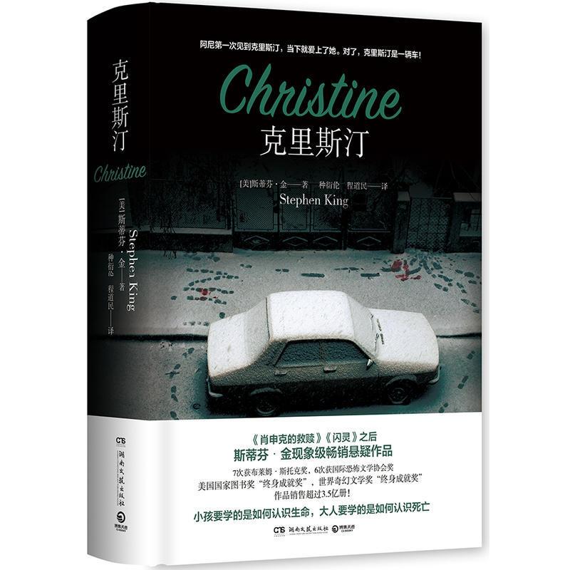 克里斯汀《肖申克的救贖》《閃靈》之后 美國國民作家斯蒂芬金備受歡迎的超自然驚悚代表懸疑恐怖小說博集 懸