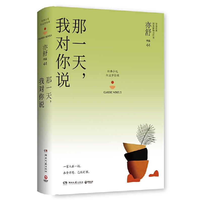 那一天 我對你說 亦舒的書我的前半生喜寶 女性獨立愛自己 中國現代當代文學都市情感小說散文暢銷書籍經典與