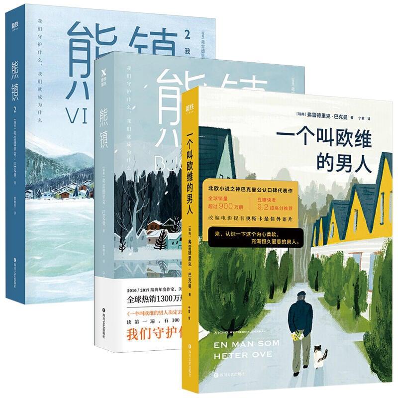 一個叫歐維的男人+熊鎮+熊鎮2 全3冊 奧斯卡外語片提名 一個人的朝圣外國溫情感人小說暢銷書籍青春文學 言情