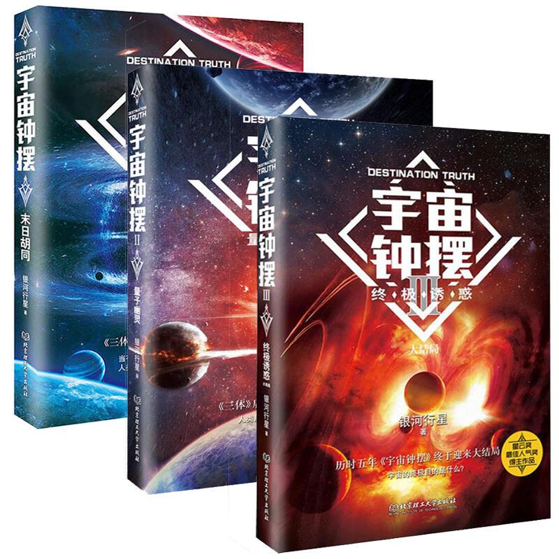 宇宙鐘擺 末日胡同+宇宙鐘擺2II量子幽靈+宇宙鐘擺2II量子幽靈 全2冊 銀河行星 著 科幻經典微紀元文學小說 暢
