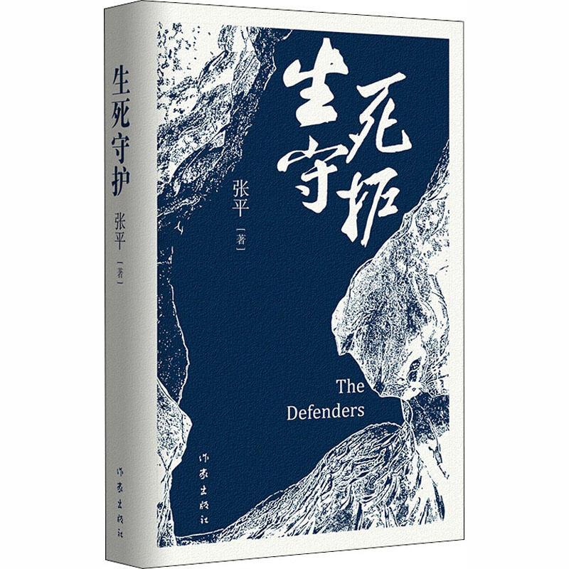 生死守護 茅盾文學獎獲得者 張平2020年新作 作家出版社 中國當代政治生活中的短兵相接和貼身肉搏 官場小說紀