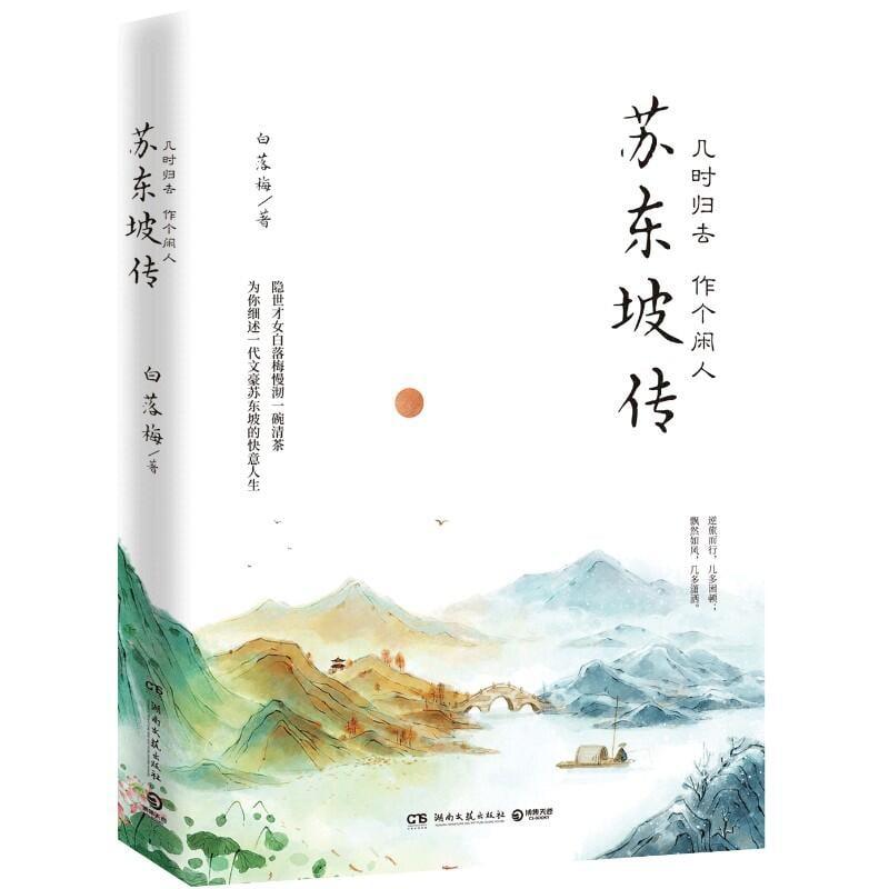 幾時歸去作個閑人 蘇東坡傳 白落梅 2020全新傳記系列作品新書 蘇東坡詩詞解讀 現當代文學散文小說書籍 因為