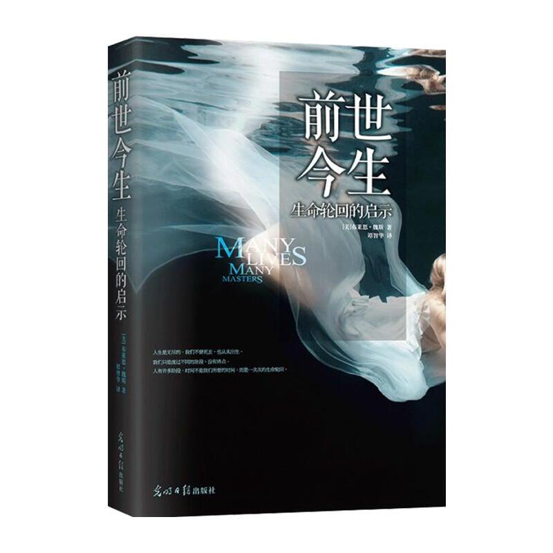 前世今生:生命輪回的啟示 16堂生死啟蒙課 精裝版 布萊恩魏斯 BY心靈心理類勵志書籍 書 邁克爾紐頓 之書