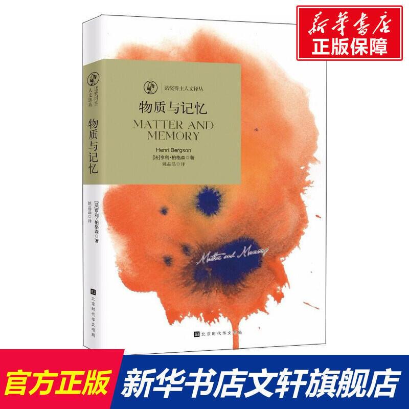 物質與記憶 (法)亨利·柏格森(Henri Bergson) 著;姚晶晶 譯 北京時代華文書局 正版書籍 新