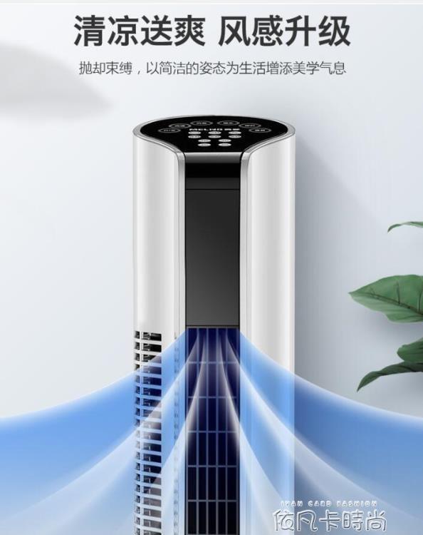 美菱電風扇家用塔扇落地扇搖頭無業風扇塔式靜音立式無頁台式電扇QM
