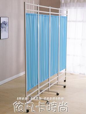 醫院用屏風可折疊行動推拉帶輪隔斷布藝簾按摩美容院診所客廳折屏MBS
