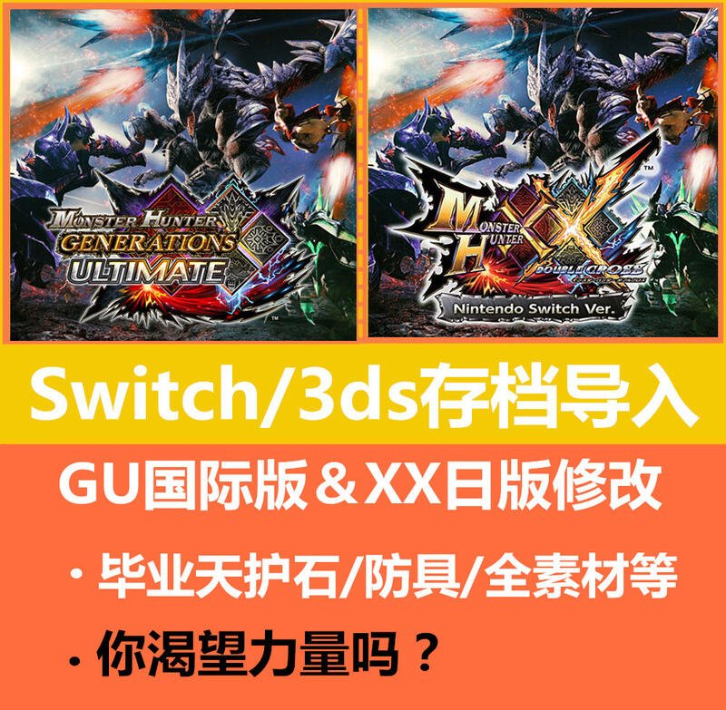 MHGU MHXX NS 魔物獵人gu修改 Switch xx存檔 護石 魔法 3ds繼承