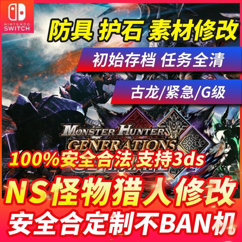 NS MHXX MHGU魔物獵人XX GU Switch 3ds存檔繼承GU修改護石國際版