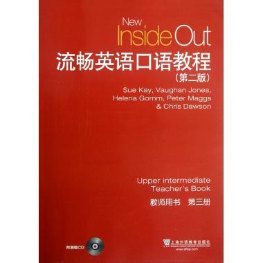 限時免運流暢英語口語教程(附光盤教師用書第3冊第2版) 新華書店