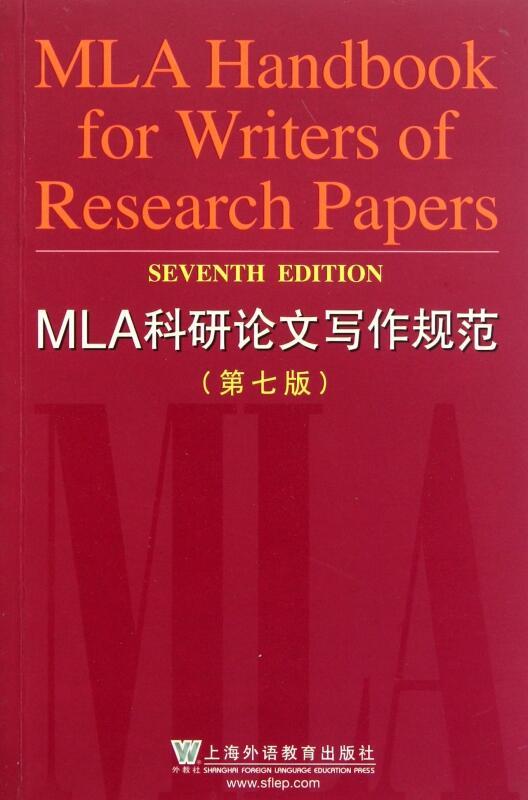限時免運MLA科研論文寫作規范(第7版)