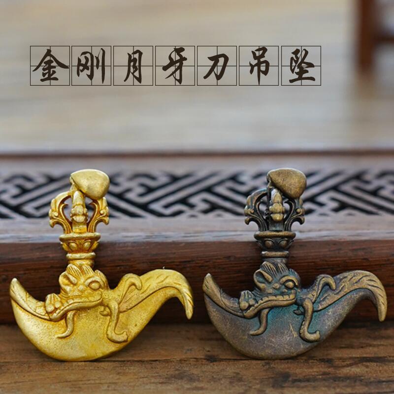 限時免運佛教用品藏傳佛教密宗法器純銅金剛杵月牙刀吊墜金剛鉞降魔杵隨身守護項鏈