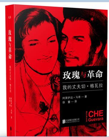 限時免運[新書]玫瑰與革命:我的丈夫切·格瓦拉 阿萊伊達·馬奇/著 傳記/文學 正版暢銷書籍