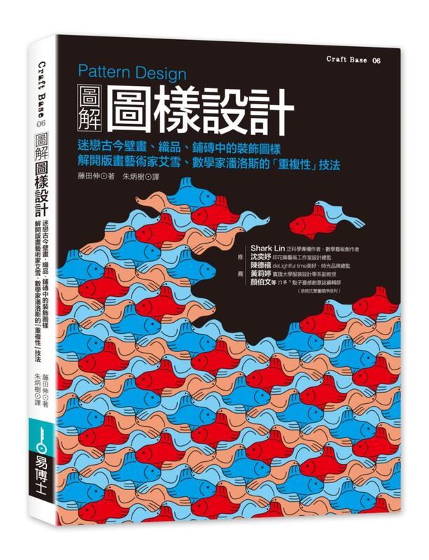 限時免運陽光一直在現貨正版 原版進口圖書 臺版 Pattern Design 圖解圖樣設計 圖形圖案設計 平面設計書籍j