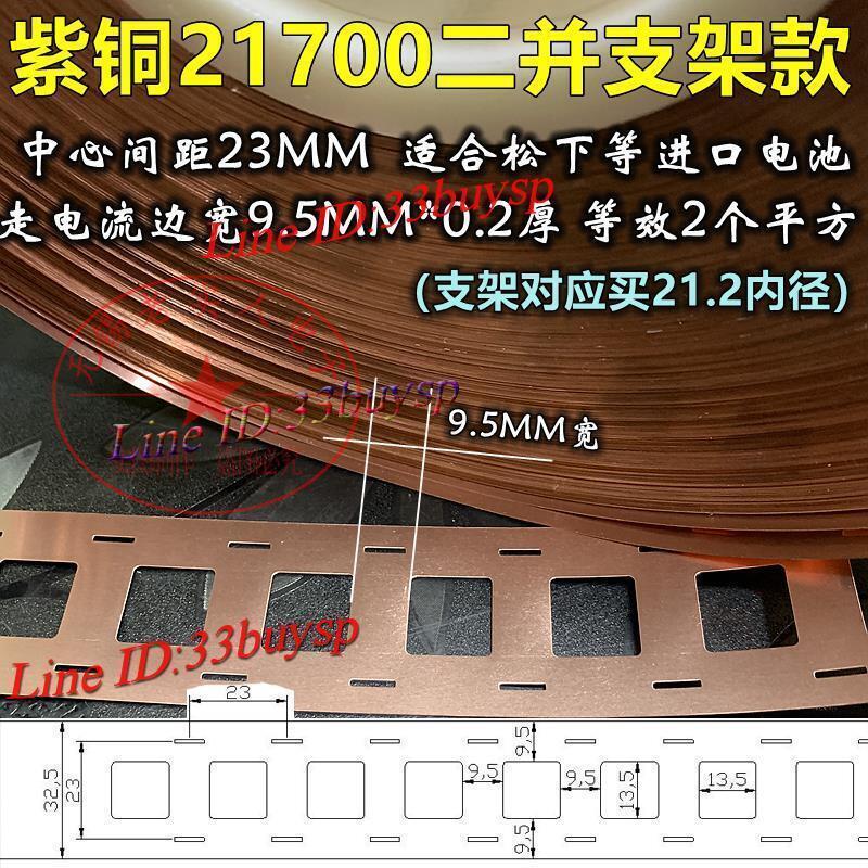 焊接設備  21700鋰電池沖孔鎳帶鎳片2并聯鎳帶 SPCC鍍鎳鋼帶 銅帶純鎳連接片