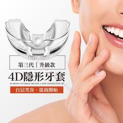 【台灣24H快速出貨 新品上市】牙套矯正器 三階段套裝 矯正器 隱形牙套 牙齒保持器 防磨牙 牙齒糾正器 夜間 透明隱形