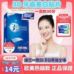 【台灣出貨 最低均價14元/包】美白牙貼 牙齒美白貼 美牙貼片 美牙貼 3D WHITE 牙貼 炫白3D牙貼 去黃 美白