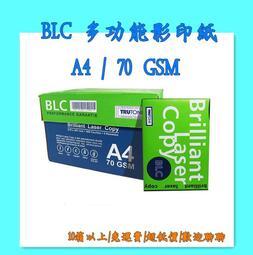 【影印專區】BLC  A4/70GSM  一包500張 多功能 影印紙 電腦紙 列印紙 空白紙 文書 文具 辦公