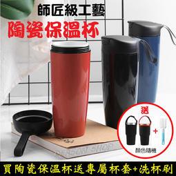 【生活好享購】買一送二 簡約陶瓷內膽 保溫杯 咖啡杯 隨行杯 車載茶杯 商務辦公便攜 防燙