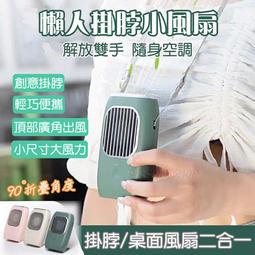 【夏天利器】USB充電 掛脖風扇 輕巧便攜 懶人風扇 三檔調速 頂部廣角出風 桌面風扇 折疊風扇 迷你風扇