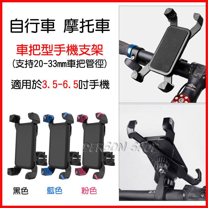 【生活好享購】現貨 自行車 手機支架  電動摩托車 手機導航支架 可調節伸縮防震