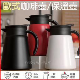 【生活好享購】買一送二 歐式保溫 咖啡壺 辦公室家用 304不銹鋼 保溫壺