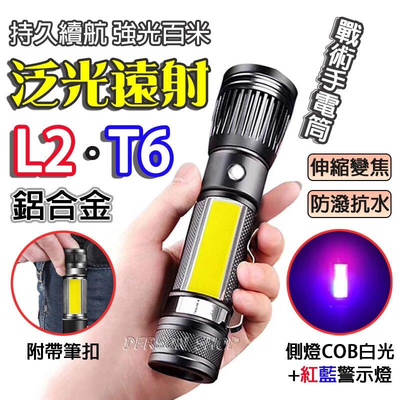 【全面升級】二代 L2 強光手電筒 紅藍光警示燈 T6 COB戰術 手電筒 LED 露營燈 工作燈 探照燈 附筆扣