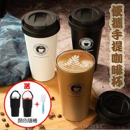 【生活好享購】買一送二 500ml超商專用便攜手提 咖啡杯 304不銹鋼 保溫杯  隨手杯 車載茶杯