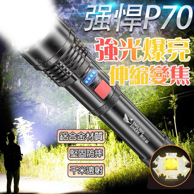 【強光爆亮】強悍 P70 鋁合金手電筒 伸縮變焦 五檔亮度調節  手電筒 LED 露營燈 照明燈 探照燈