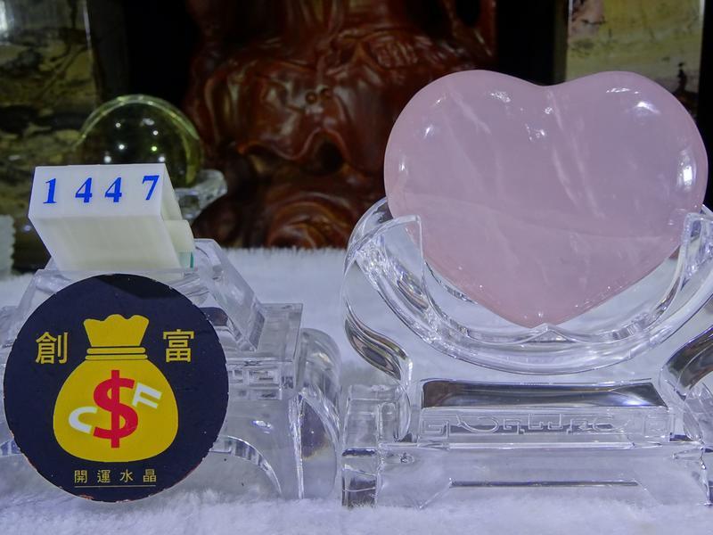 ®創富開運水晶© 1447 粉水晶擺件 粉晶愛心造型水晶 Rose Quartz 粉晶 芙蓉石 蔷薇水晶 玫瑰晶 爱情石