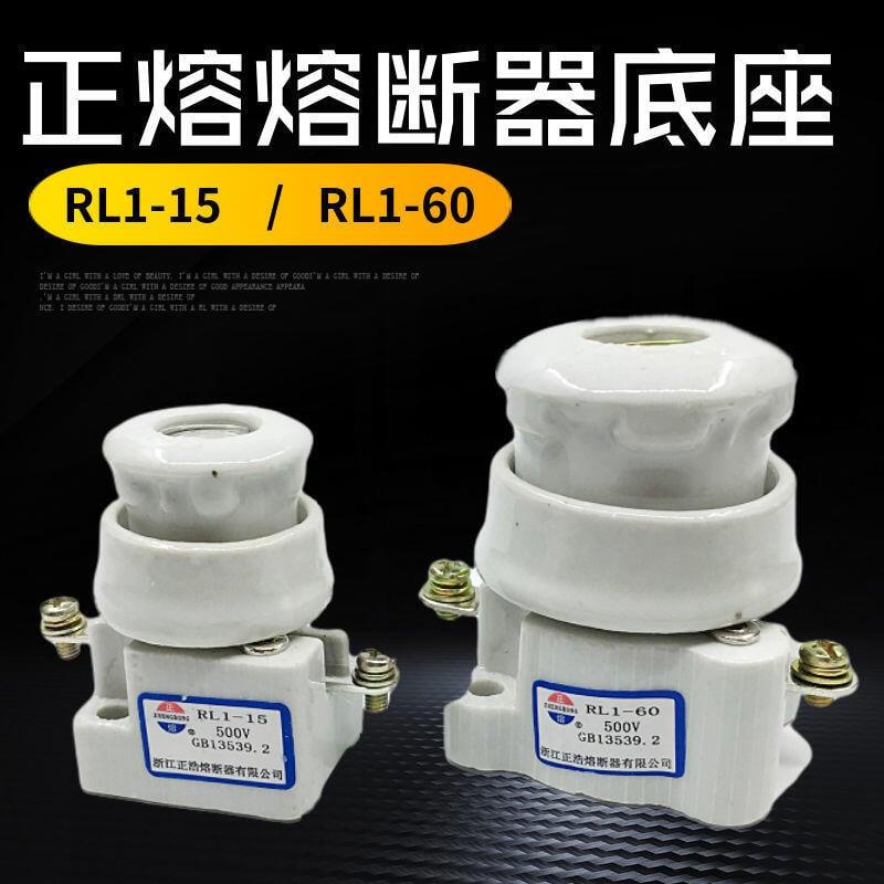 【小洋】正熔陶瓷保險管座RL1-15螺旋式熔斷器底座外殼RL1-60保險絲座380V