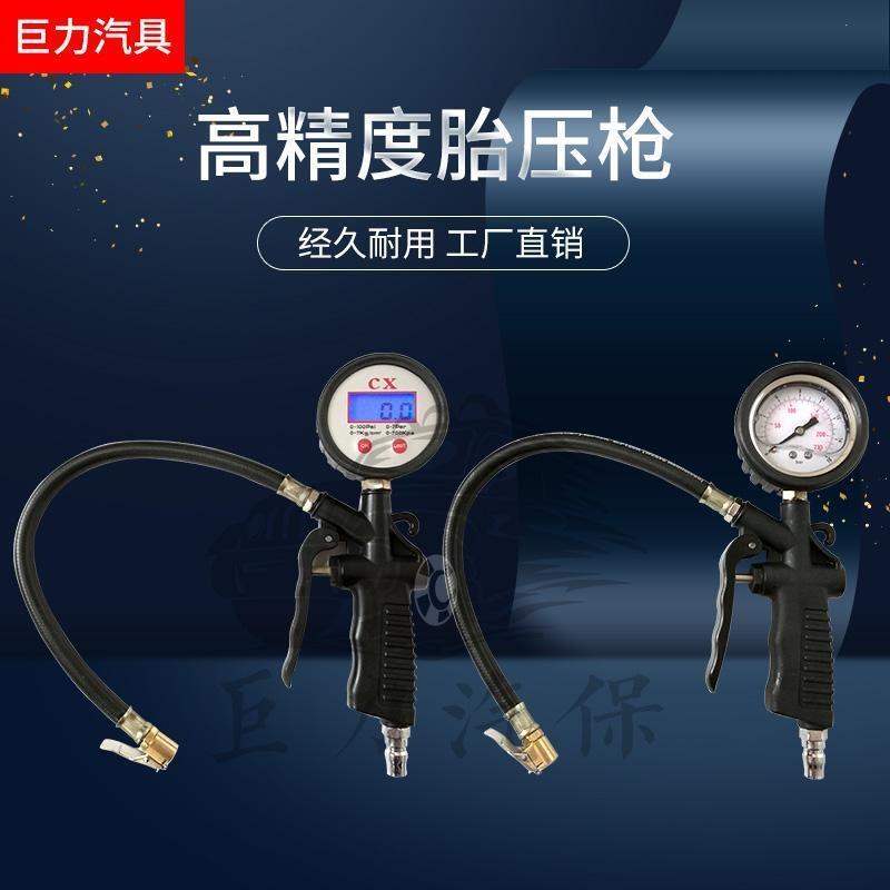 【小洋嚴選】胎壓表氣壓表高精度帶充氣汽車用測輪胎壓監測器計數顯加氣打氣槍