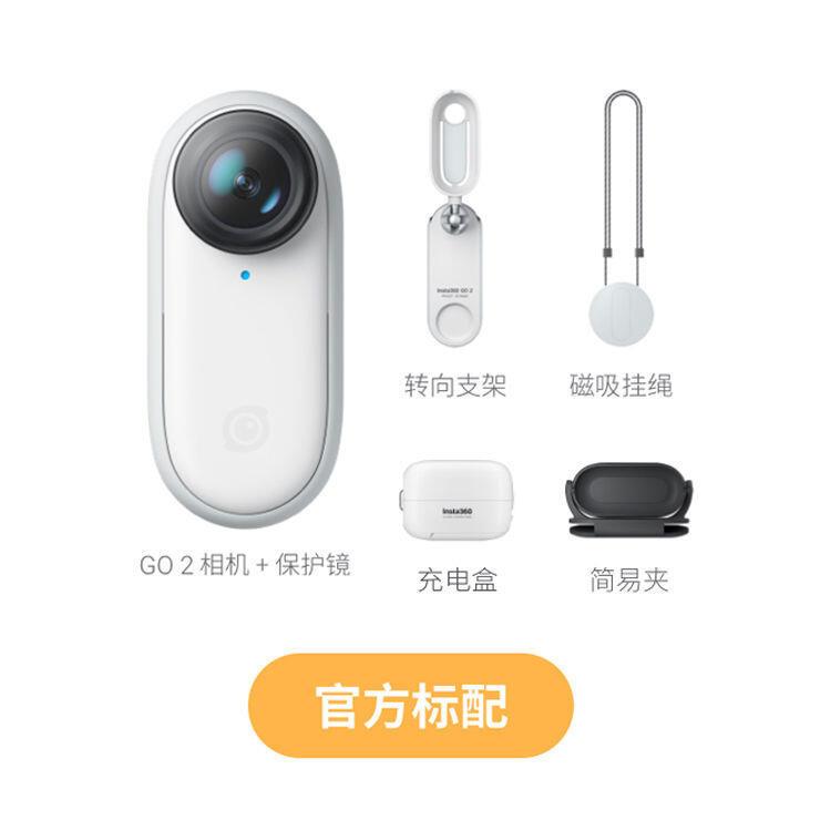 【小洋】當天發出Insta360影石 拇指防抖相機GO2 裸機防水運動相機GO2