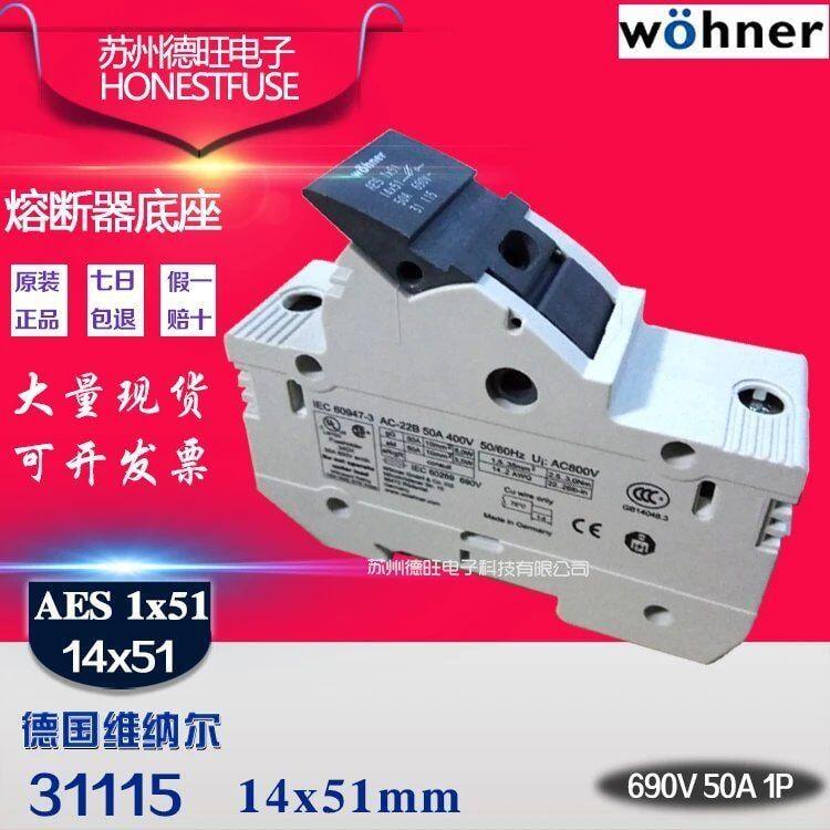 【小洋】維納爾Wohner熔斷器底座31115 690V/50A保險管座AES1x51/AES14x51