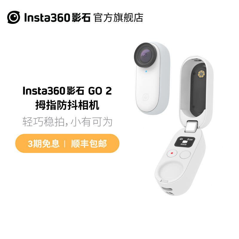【小洋】Insta360 GO2 拇指防抖數碼相機 防水運動相機