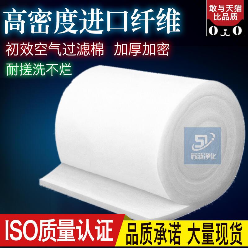 【小洋】魚缸過濾棉式初效空氣過濾器靜電無紡布濾芯空調防塵網中效袋式耐