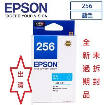<Outlet>  EPSON 256 原廠 藍色墨水匣 全新過期商品