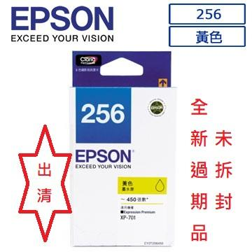 <Outlet>  EPSON 256 原廠 黃色墨水匣 全新過期商品