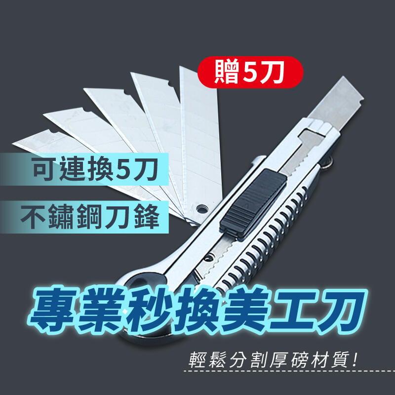 「台灣現貨」秒速更換專業美工刀 專業工藝美工刀 自動換刀安全快速 進口SK5鋼刀片堅固鋒利【SUS025】