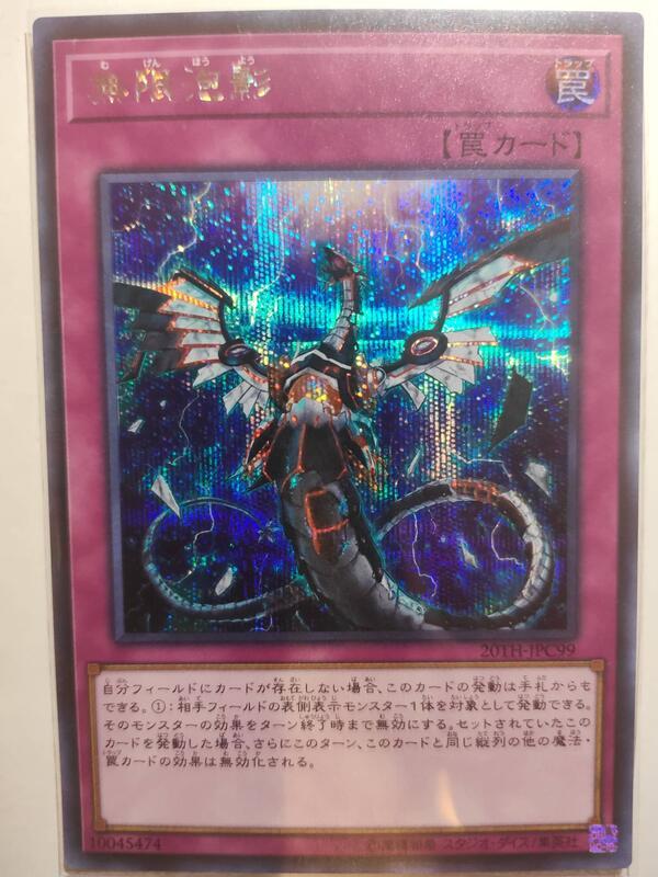 【AngeL's】20TH-JPC99 無限泡影 <半鑽>