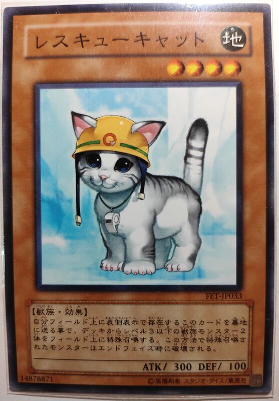 【AngeL's】FET-JP033 救援貓 <普卡> 92-95分