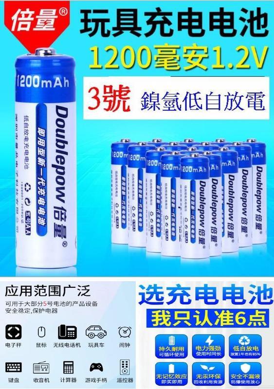 【妙物購】倍量 3號 AA 1.2V DP-1200mAH 低自放電充電電池 鎳氫充電電池 充電電池